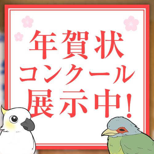 年賀状コンクール展示中!