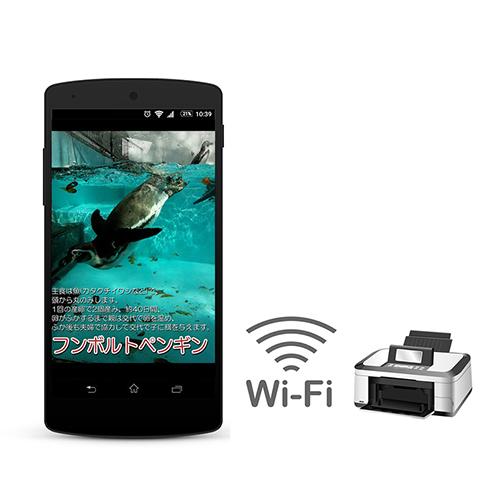 ndoroid端末の夢見ヶ崎動物公園アプリがキヤノン限定で直接印刷可能に