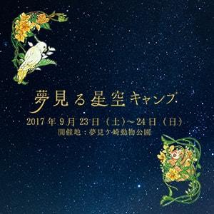 マルシェ&キャンプ『夢見る星空キャンプ』9月23日開催