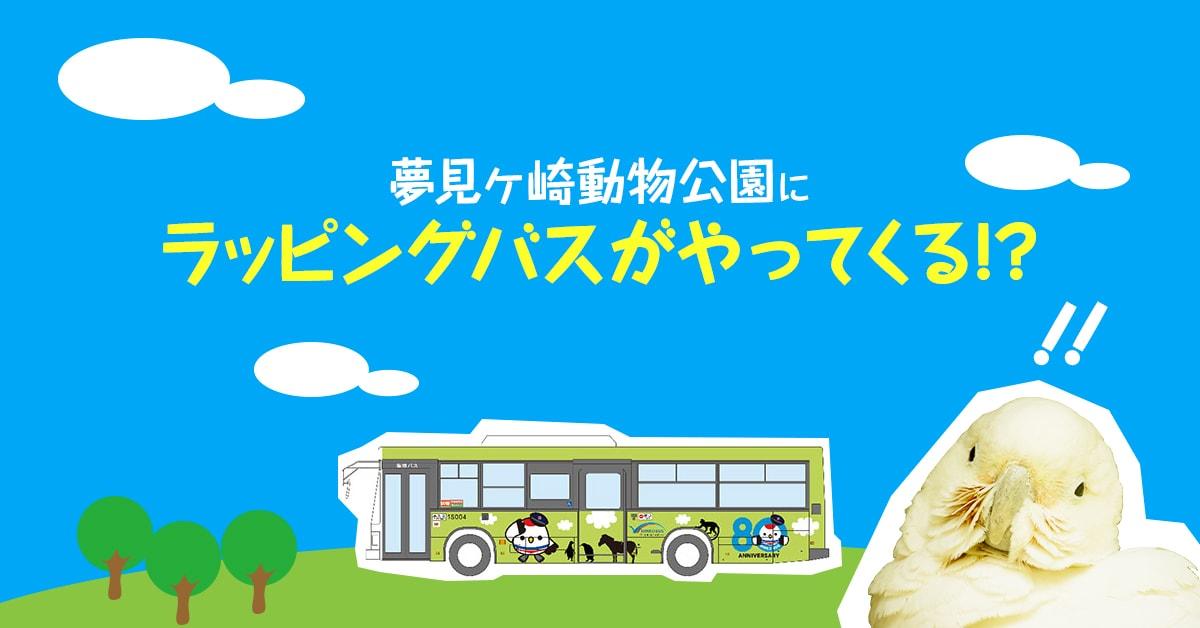 11/28(火)にラッピングバスが動物公園にやってきます!