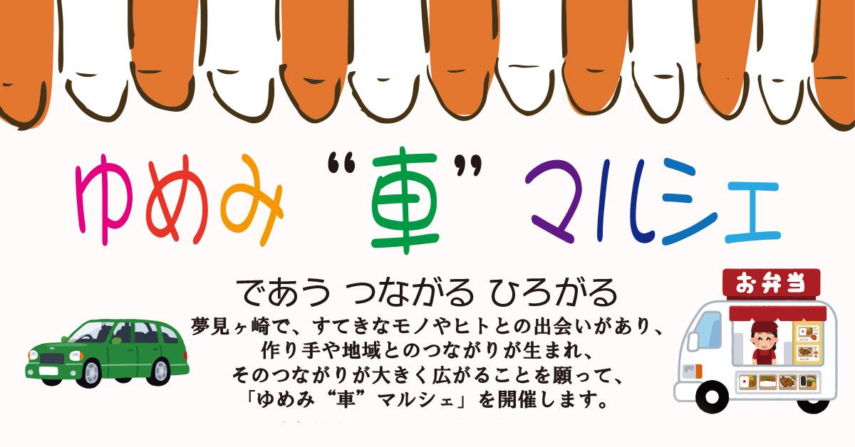 """「ゆめみ""""車""""マルシェ」の参加店舗募集中!8月4日(土)17時まで"""