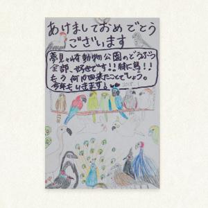 2019年「年賀状コンクール」発表!