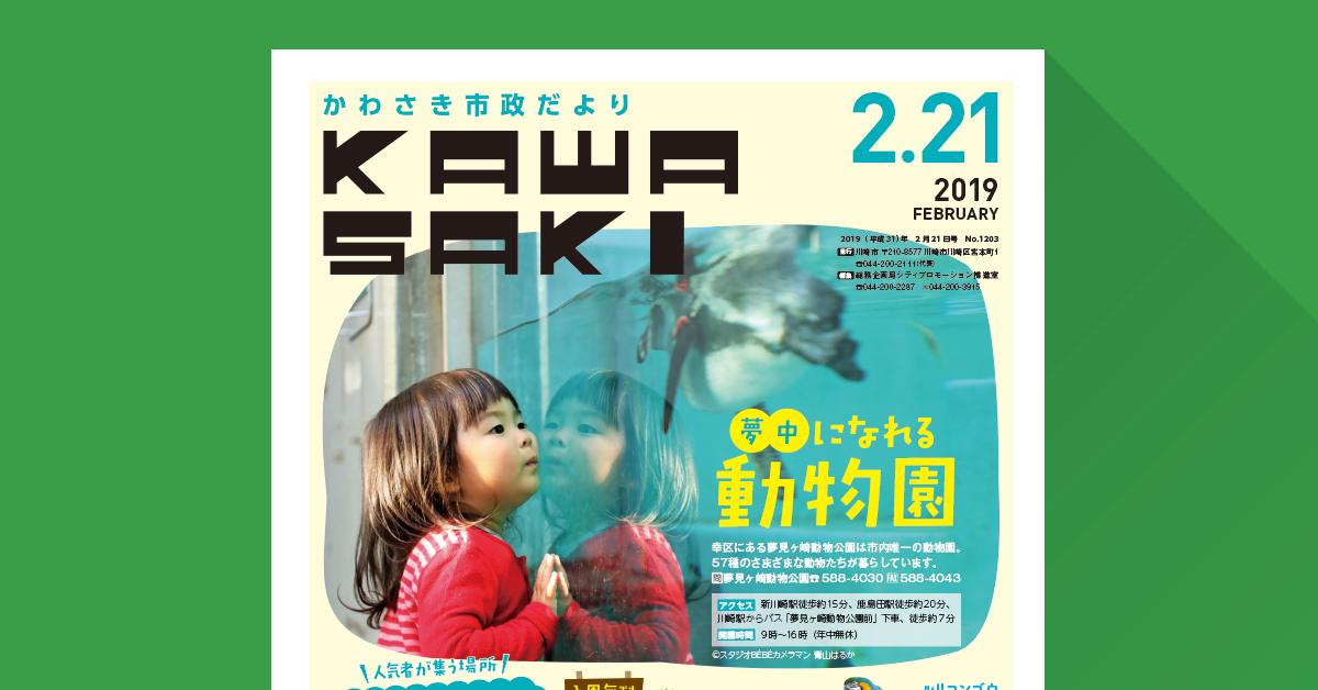 第1回ゆめみフォトコンテスト最優秀賞作品が川崎市政だよりで掲載されました